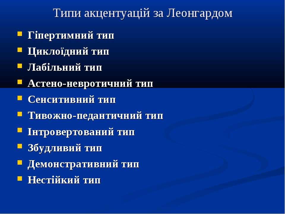 Типи акцентуацій за Леонгардом Гіпертимний тип Циклоїдний тип Лабільний тип А...