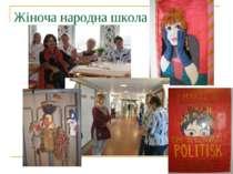 Жіноча народна школа