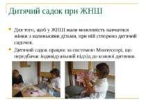 Дитячий садок при ЖНШ Для того, щоб у ЖНШ мали можливість навчатися жінки з м...