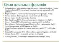 Більш детальна інформація Лайма Гейдар, Інформаційно-освітній центр «Жіноча М...