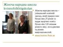 Жіноча народна школа kvinnofolkhögskolan Жіноча народна школа – унікальний ос...