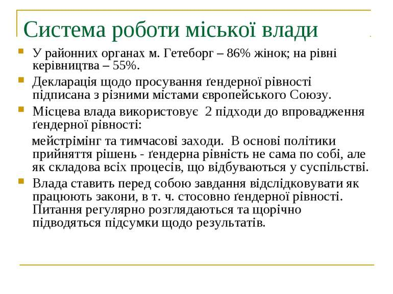 Система роботи міської влади У районних органах м. Гетеборг – 86% жінок; на р...