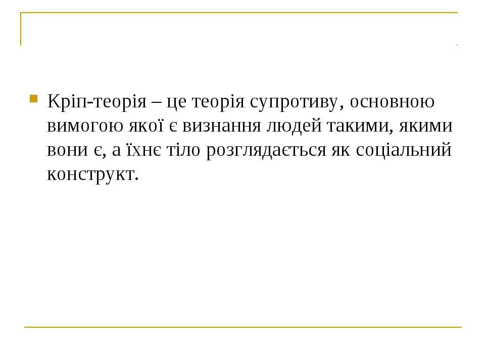 Кріп-теорія – це теорія супротиву, основною вимогою якої є визнання людей так...