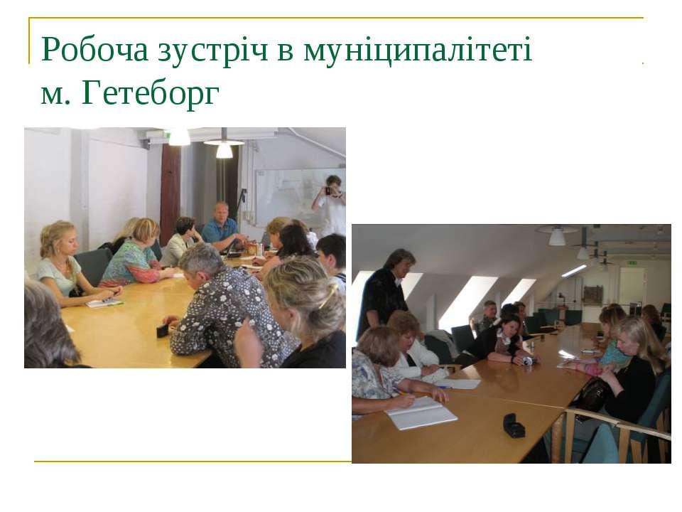 Робоча зустріч в муніципалітеті м. Гетеборг
