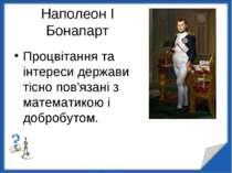 Наполеон I Бонапарт Процвітання та інтереси держави тісно пов'язані з математ...