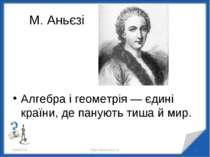 М. Аньєзі Алгебра і геометрія — єдині країни, де панують тиша й мир. * * http...