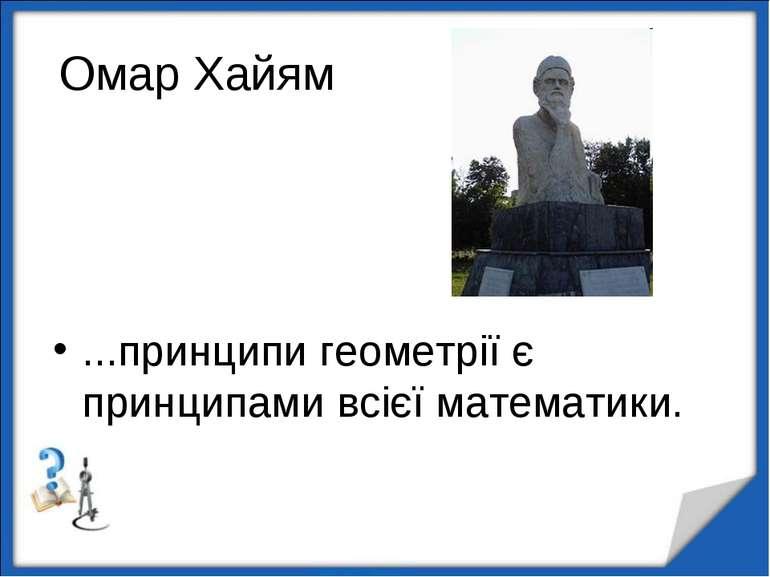 Омар Хайям ...принципи геометрії є принципами всієї математики. http://aida.u...