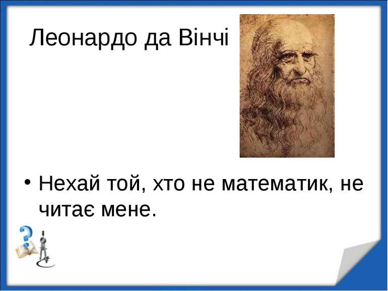 Леонардо да Вінчі Нехай той, хто не математик, не читає мене. http://aida.uco...
