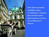 Тепер цими вулочками Зальцбургу ходять послідовники та нащадки цього великого...