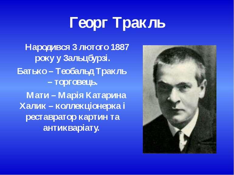 Георг Тракль Народився 3 лютого 1887 року у Зальцбурзі. Батько – Теобальд Тра...