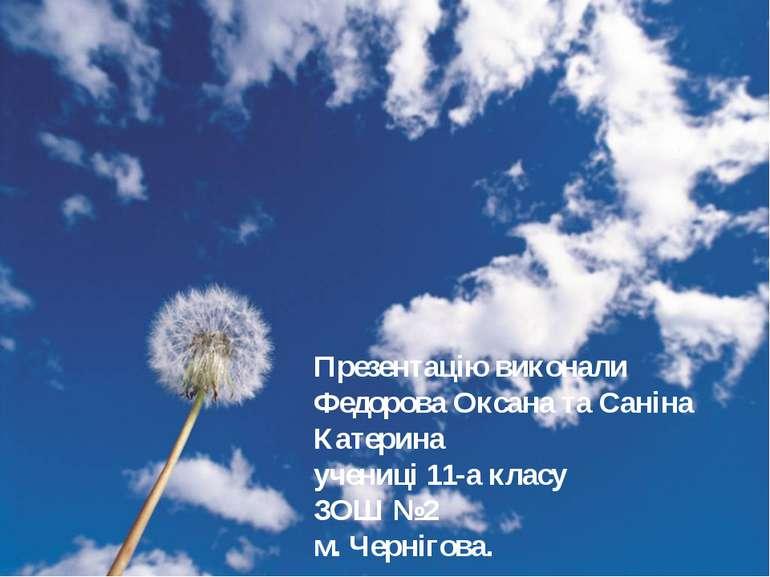 Презентацію виконали Федорова Оксана та Саніна Катерина учениці 11-а класу ЗО...