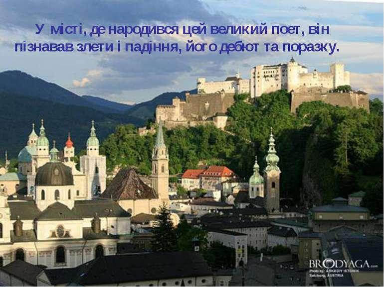 У місті, де народився цей великий поет, він пізнавав злети і падіння, його де...