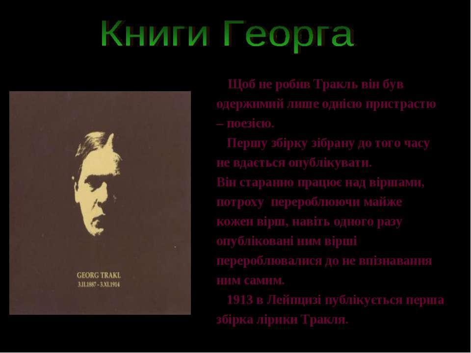 Щоб не робив Тракль він був одержимий лише однією пристрастю – поезією. Першу...