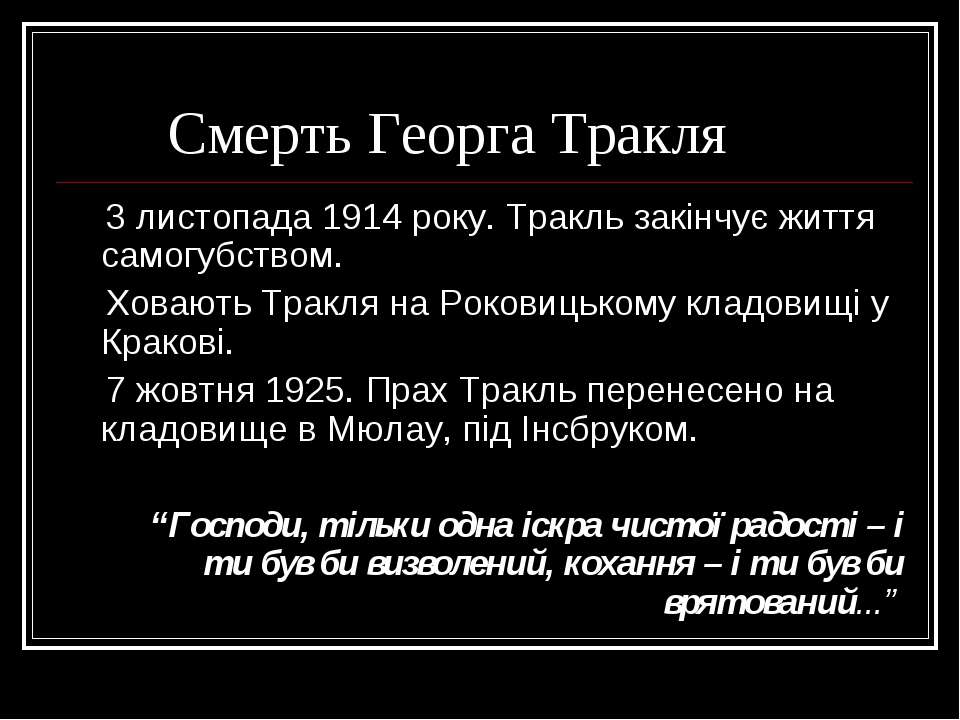 Смерть Георга Тракля 3 листопада 1914 року. Тракль закінчує життя самогубство...