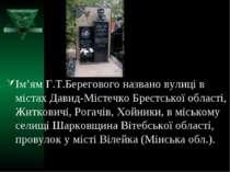 Ім'ям Г.Т.Берегового названо вулиці в містах Давид-Містечко Брестської област...