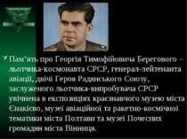 Пам'ять про Георгія Тимофійовича Берегового – льотчика-космонавта СРСР, генер...