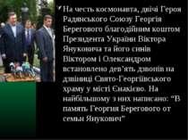 На честь космонавта, двічі Героя Радянського Союзу Георгія Берегового благоді...