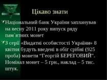Цікаво знати Національний банк України запланував на весну 2011 року випуск р...