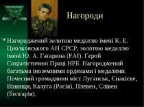 Нагороди Нагороджений золотою медаллю імені К. Е. Циолковського АН СРСР, золо...