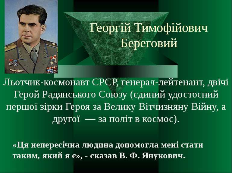 Георгій Тимофійович Береговий Льотчик-космонавт СРСР, генерал-лейтенант, двіч...