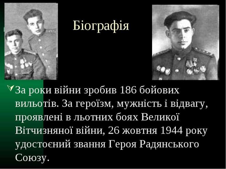 Біографія За роки війни зробив 186 бойових вильотів. За героїзм, мужність і в...