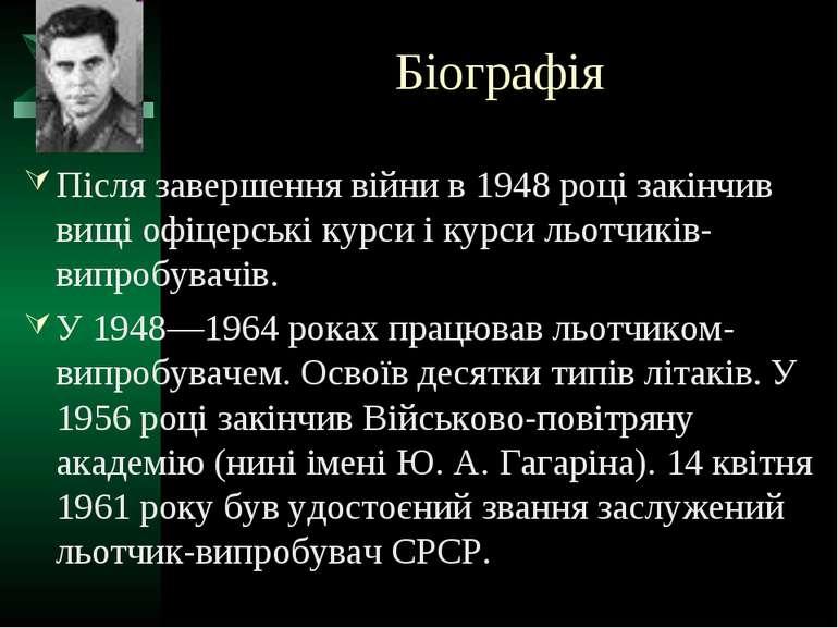 Біографія Після завершення війни в 1948 році закінчив вищі офіцерські курси і...
