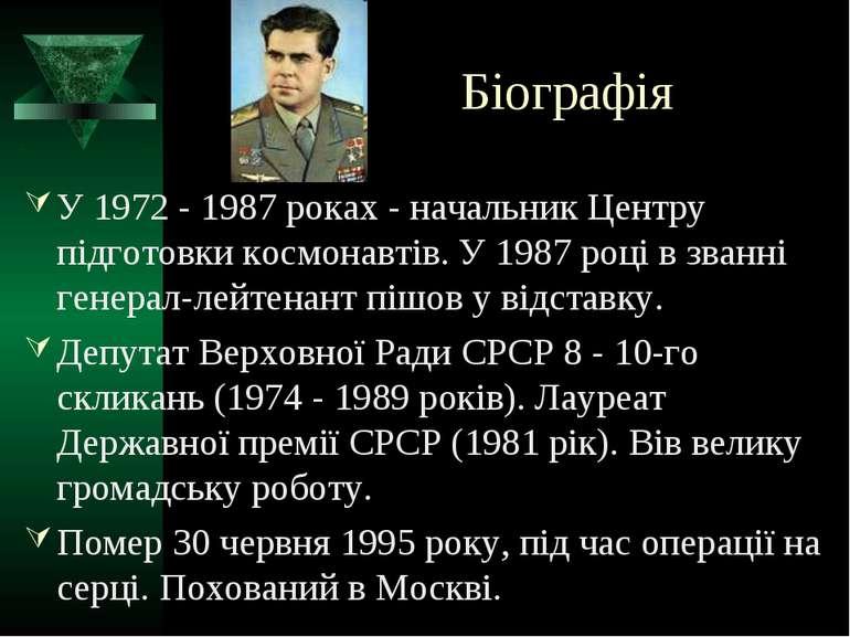 Біографія У 1972 - 1987 роках - начальник Центру підготовки космонавтів. У 19...