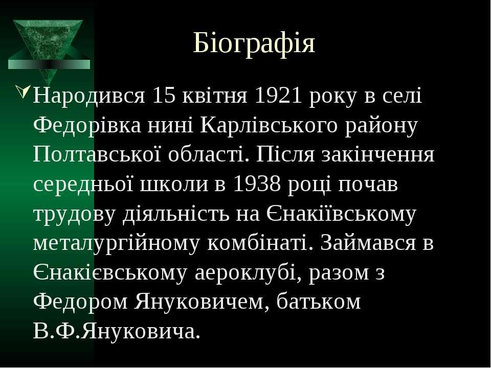 Біографія Народився 15 квітня 1921 року в селі Федорівка нині Карлівського ра...