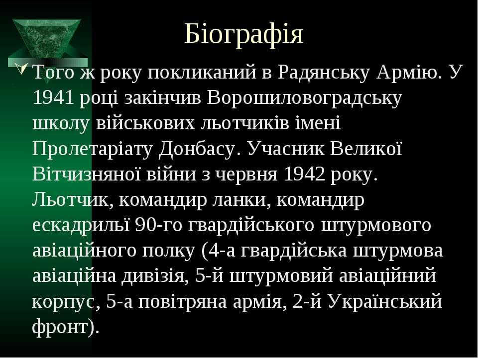 Біографія Того ж року покликаний в Радянську Армію. У 1941 році закінчив Воро...