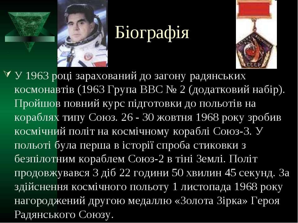 Біографія У 1963 році зарахований до загону радянських космонавтів (1963 Груп...