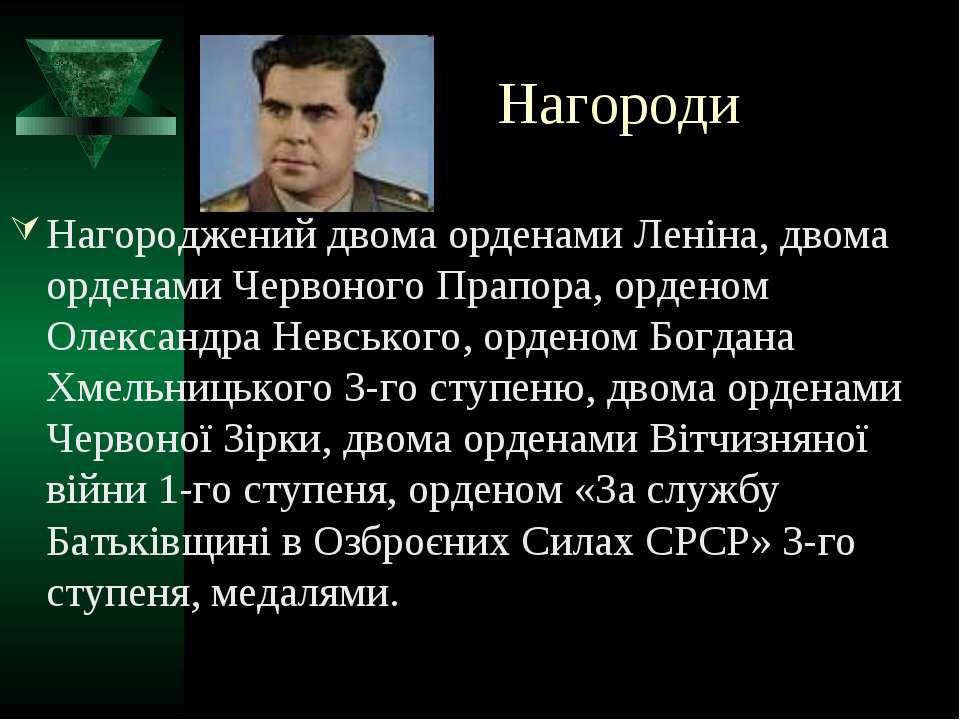 Нагороди Нагороджений двома орденами Леніна, двома орденами Червоного Прапора...