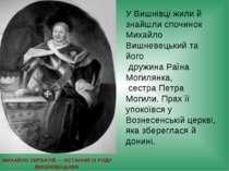 МИХАЙЛО СЕРВАТІЙ — ОСТАННІЙ ІЗ РОДУ ВИШНEВЕЦЬКИХ У Вишнівці жили й знайшли сп...