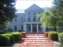 Палац побудований в класичному стилі, подібний в плані, двоповерховий, у вист...