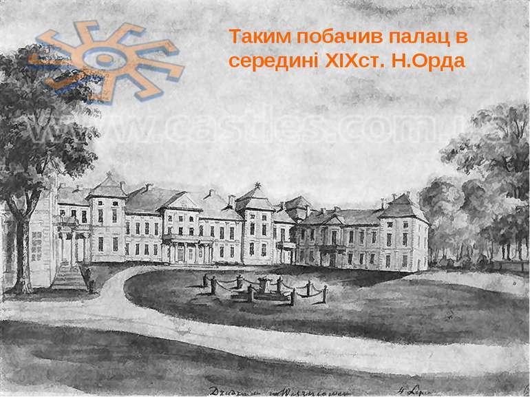 Таким побачив палац в середині ХІХст. Н.Орда