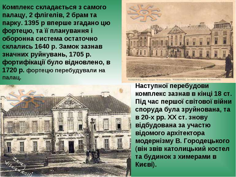 Комплекс складається з самого палацу, 2 флігелів, 2 брам та парку. 1395 р впе...