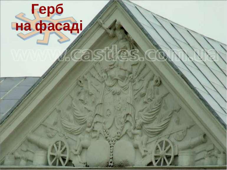Герб на фасаді