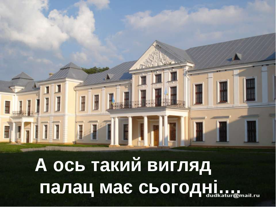 А ось такий вигляд палац має сьогодні….