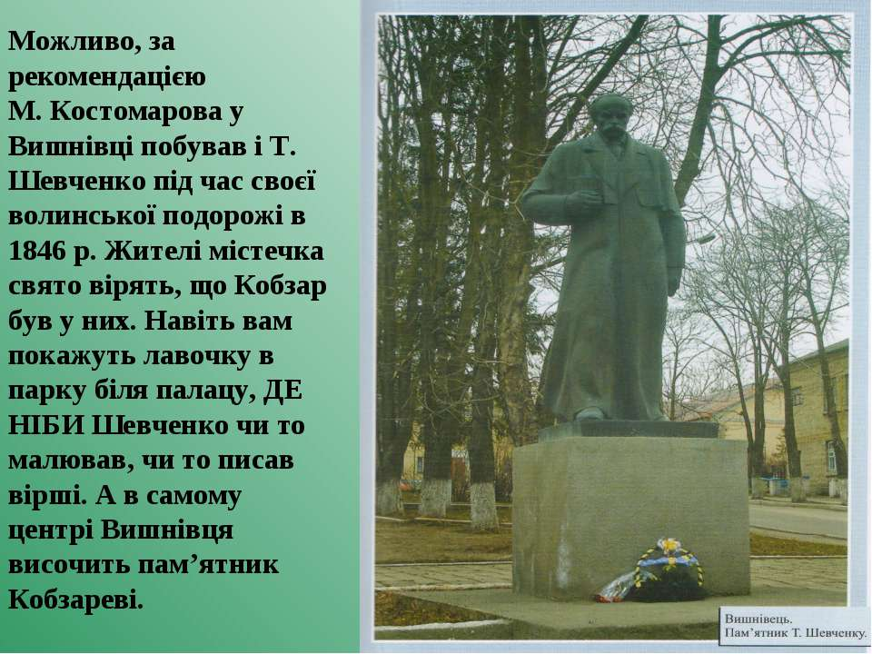Можливо, за рекомендацією М. Костомарова у Вишнівці побував і Т. Шевченко під...