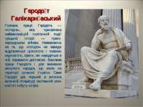 Геродо т Галікарн аський Головна праця Геродота — «Історія», яка присвячена н...
