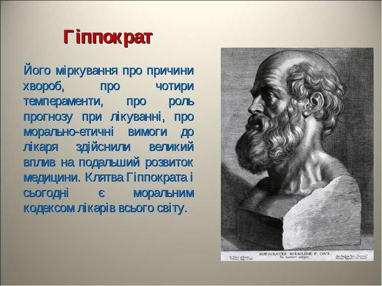 Гіппократ Його міркування про причини хвороб, про чотири темпераменти, про ро...