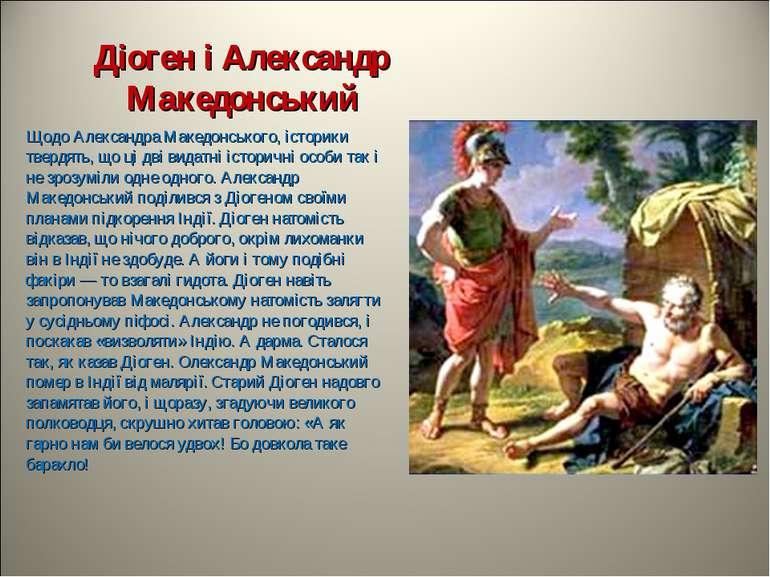 Діоген і Александр Македонський Щодо Александра Македонського, історики тверд...