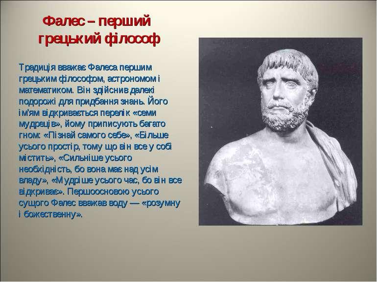 Фалес – перший грецький філософ Традиція вважає Фалеса першим грецьким філосо...