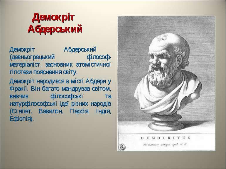 Демокріт Абдерський Демокріт Абдерський (давньогрецький філософ-матеріаліст, ...