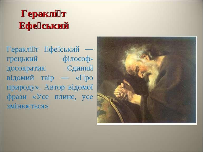 Гераклі т Ефе ський Гераклі т Ефе ський — грецький філософ-досократик. Єдиний...