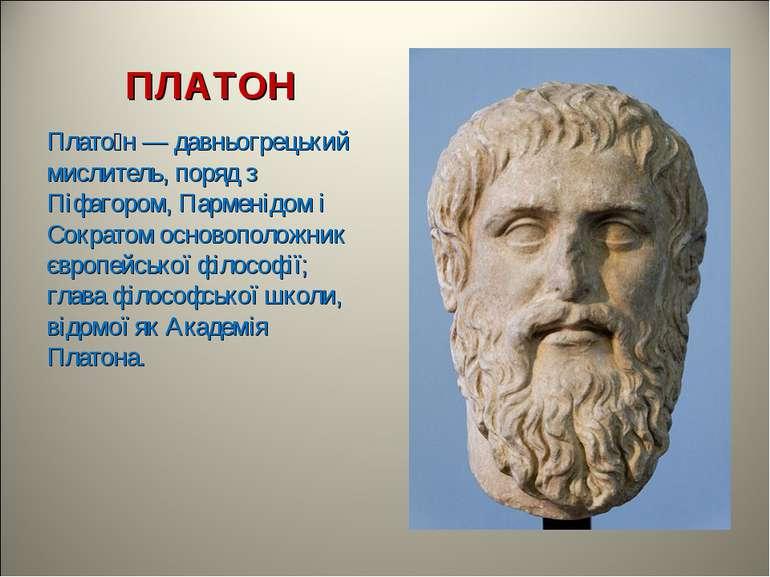 ПЛАТОН Плато н — давньогрецький мислитель, поряд з Піфагором, Парменідом і Со...