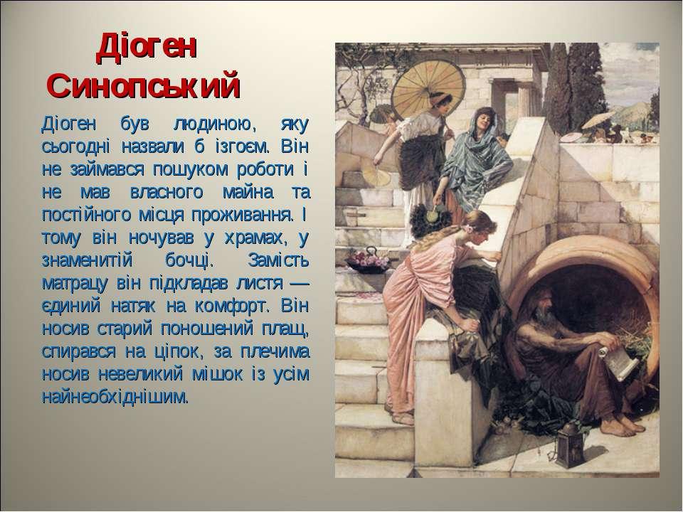Діоген Синопський Діоген був людиною, яку сьогодні назвали б ізгоєм. Він не з...