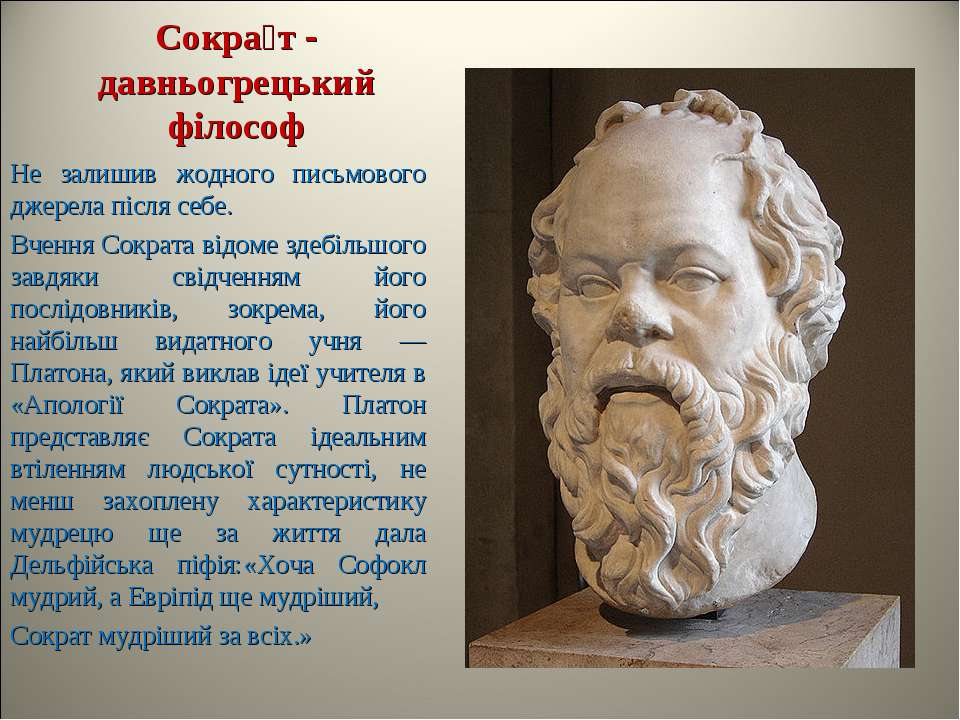 Сокра т - давньогрецький філософ Не залишив жодного письмового джерела після ...