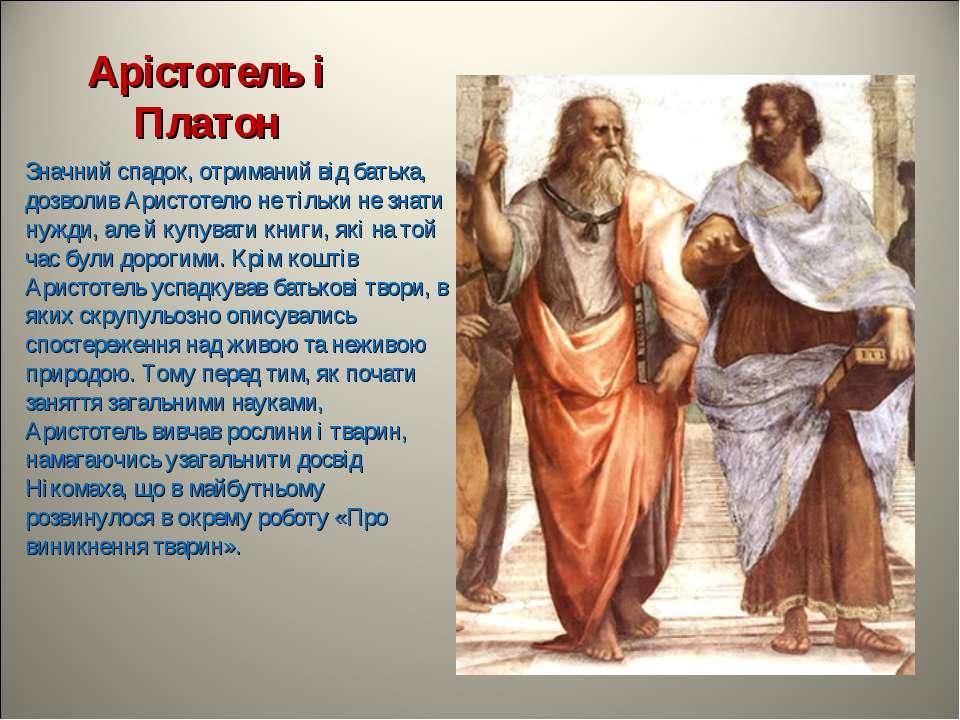 Арістотель і Платон Значний спадок, отриманий від батька, дозволив Аристотелю...