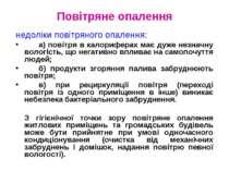 Повітряне опалення недоліки повітряного опалення: а) повітря в калориферах ма...
