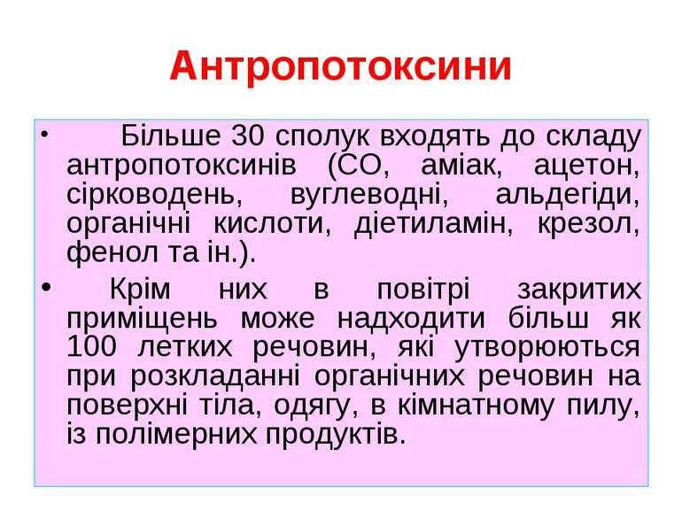 Антропотоксини Більше 30 сполук входять до складу антропотоксинів (СО, аміак,...